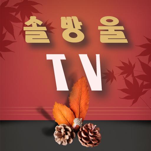 솔방울티비-영화다시보기, 무료 영화, 드라마 다시보기