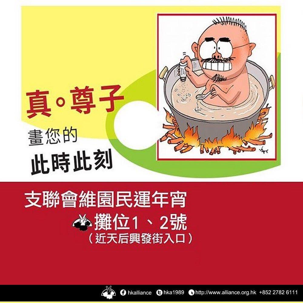 政治漫畫家尊子為市民畫肖像 #維園年宵2017
