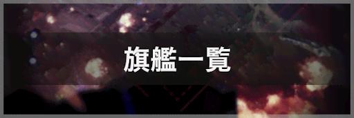 【アストロキングス】旗艦一覧
