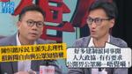 陳恒鑌斥民主派損新聞自由 朱凱廸:唔覺建制派開人大政協要求公開會議