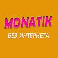 MONATIK песни - без интернета APK