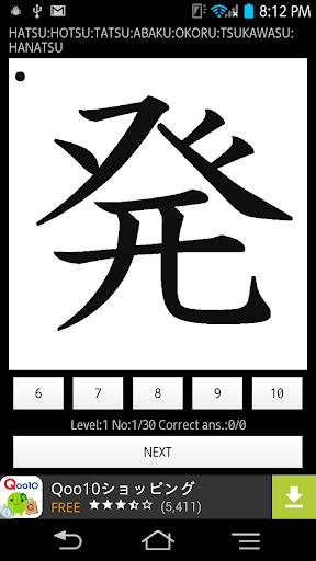 KanjiStrokesQuizN4Free byNSDev 1.1.0 Windows u7528 2