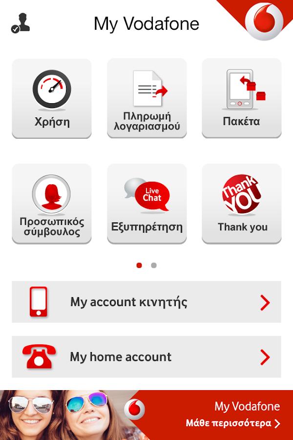 My Vodafone (GR)- screenshot
