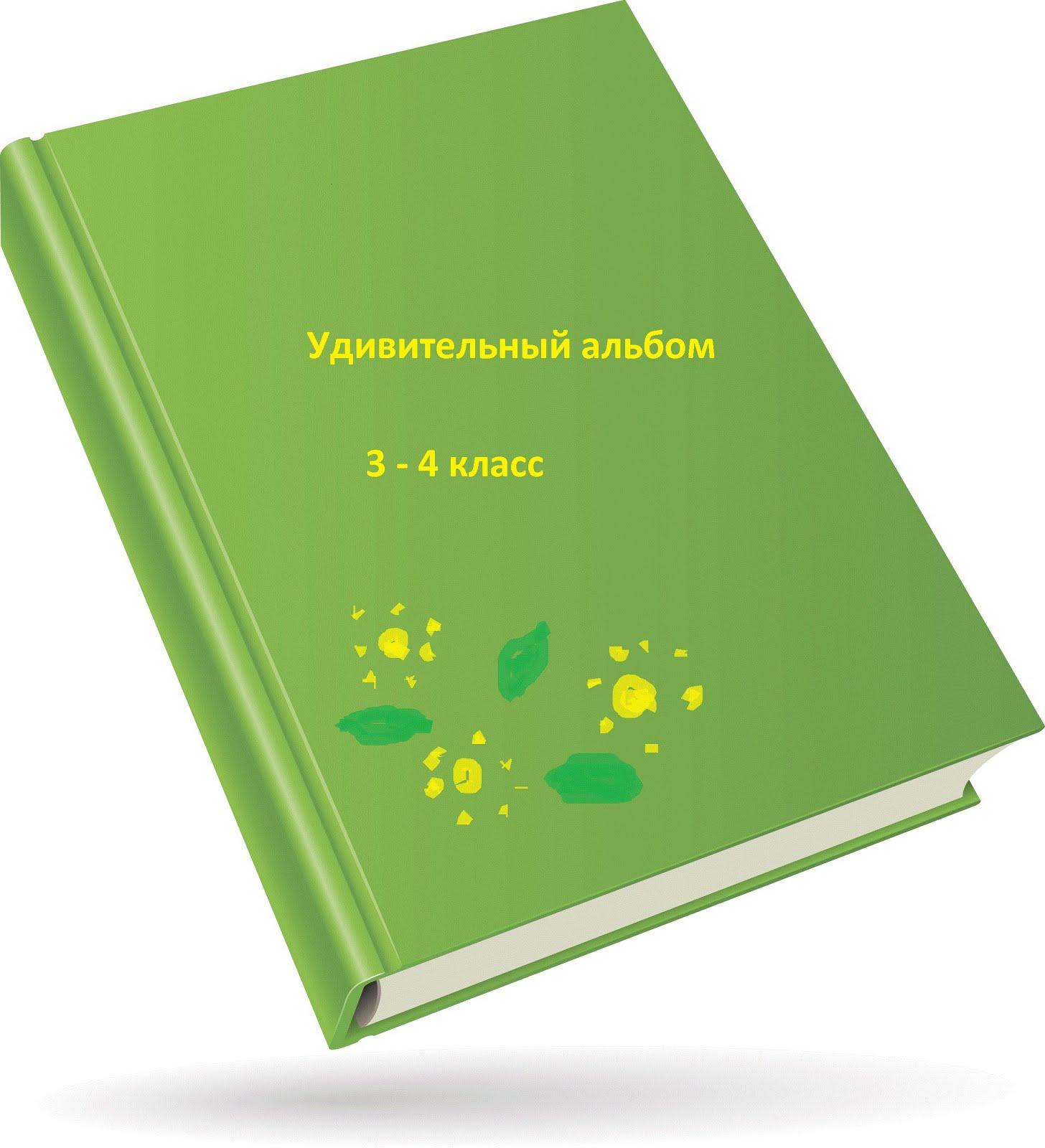 альбом 3-4 класс Лучики Приморья.jpg