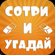 Game Сотри и угадай APK for Windows Phone