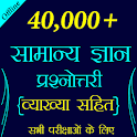 40000+ GK Question for All Exams icon