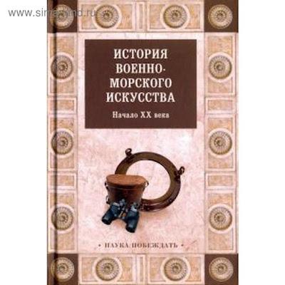 История военно - морского искусства. Начало XX века