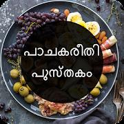 Recipe Book in Malayalam