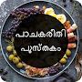 Recipe Book in Malayalam APK icon