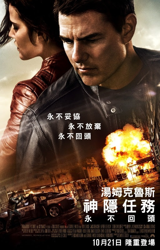 神隱任務2: 永不回頭 Jack Reacher 2: Never Go Back
