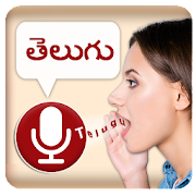 Telugu Speech to Text – Telugu Voice Typing
