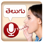 Telugu Speech to Text – Telugu Voice Typing 1.0