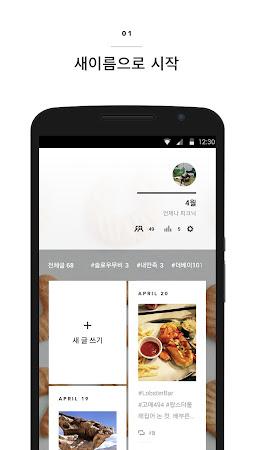 PLAIN - Simple mobile blogging 0.9.9 screenshot 13421
