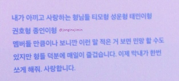 jimin thanks to you never walk alone