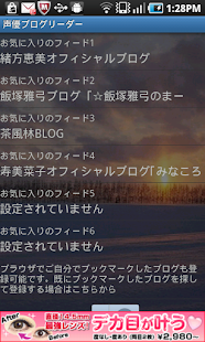Seiyu(Voice Actors) BlogReader- screenshot thumbnail