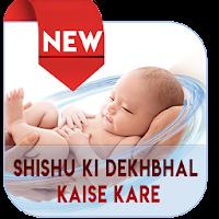 Shishu Ki Dekhbhal Kaise Kare