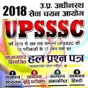 Ghatna Chakra UPSSSC (VDO)Book 2018 Latest Edition icon