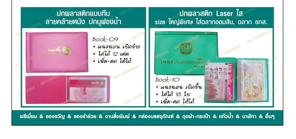แฟ้มพลาสติก, แฟ้มใส่สมุดธนาคาร, แฟ้มใส่บุ๊คแบ็งค์, Bookbank, bookbank holder, ผ้า/หนัง PU, PE, PVC