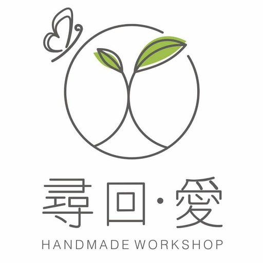 尋回·愛 HandMade Workshop