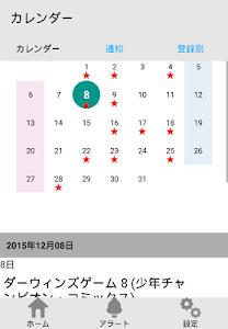 ベルアラート -コミックの新刊発売日を通知- screenshot 2