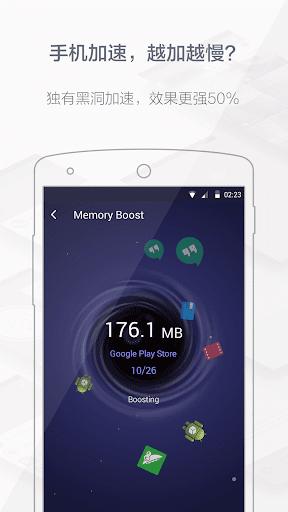 极加速 垃圾清理 手机加速