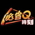 必省Q時刻 icon