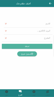 Download ارقام اطباء ذي قار For PC Windows and Mac apk screenshot 6
