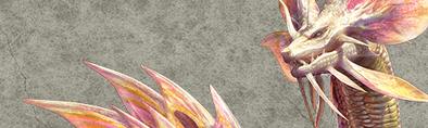 泡狐竜 タマミツネ
