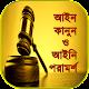 আইন-কানুন ও বিভিন্ন ধারা~আইনি পরামর্শ legal advice APK