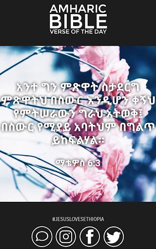 Amharic u12a0u121bu122du129b Daily Bible Verse  screenshots 4