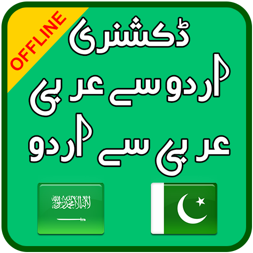Urdu Arabic Dictionary Offline - Apps en Google Play