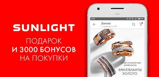 Приложения в Google Play – SUNLIGHT Ювелирный Гипермаркет