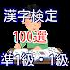 漢字検定 準1級 1級問題の出題率の高い漢字 漢検検定