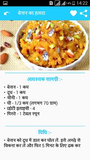 Mithai Recipes in Hindi 1.0 screenshots 4