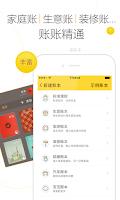 Screenshot of MyMoney(随手记)