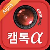캠톡알파 - 영상채팅 채팅 여친 남친
