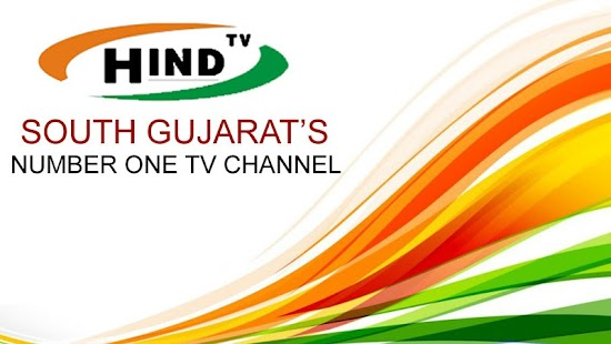 Hind TV Surat- screenshot thumbnail