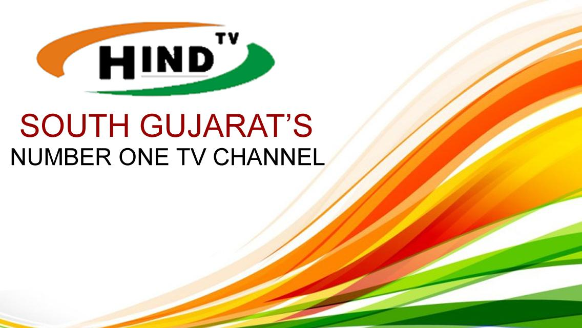 Hind TV Surat- screenshot
