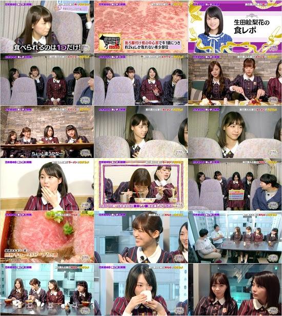 (TV-Variety)(720p) 東京絶品神グルメ 乃木坂46の食べるだけ TBSch90分拡大版 170128