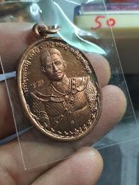 45 บาท เหรียญพระเจ้าตาก หลวงพ่อรวย วัดตะโก ปลุกเสก ปี 2557