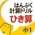 はんぷく計算ドリル 四則演算② 引き算(小学校1年生算数 icon