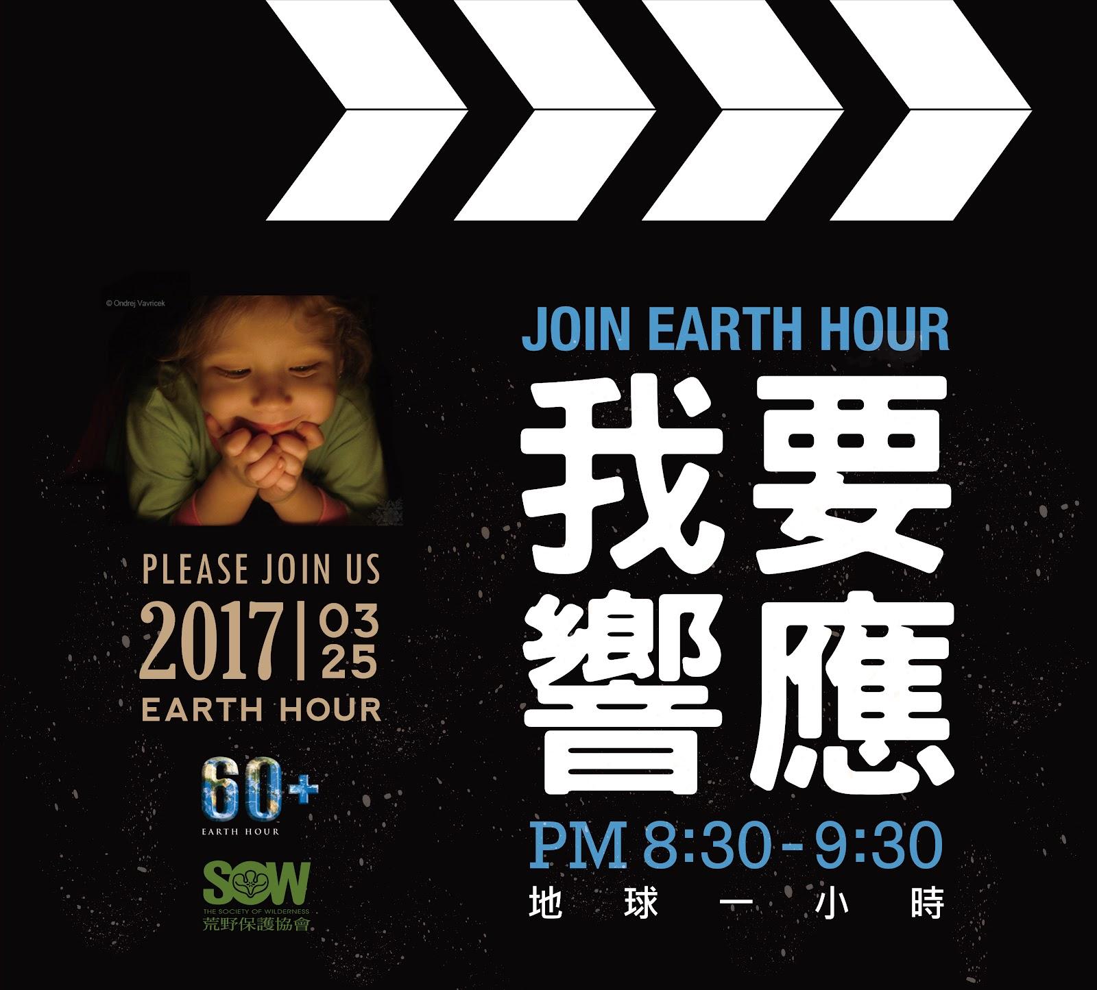 參與響應的個人、團體、機構、企業,歡迎使用Earth Hour Taiwan響應圖示,讓朋友看見你的行動,邀請更多人一同加入。請注意,此圖示僅可使用於「非商業」用途,不得用於營利商品及服務販售之宣傳與製作。 圖示下載:https://goo.gl/knOzXh