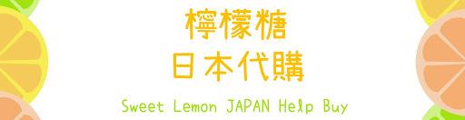 檸檬糖日本代購封面主圖