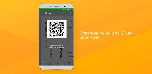 Сбербанк Онлайн app (apk) free download for Android/PC/Windows screenshot