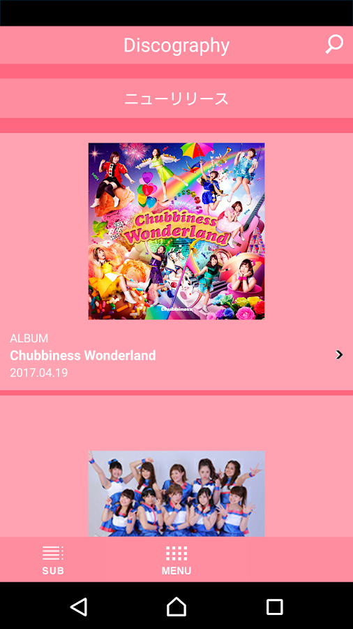Chubbiness- screenshot