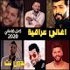 اغاني عراقية حزينة 2020 بدون نت اكثر من 90 اغنية APK