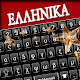Download Greek Keyboard : Greek Language App For PC Windows and Mac