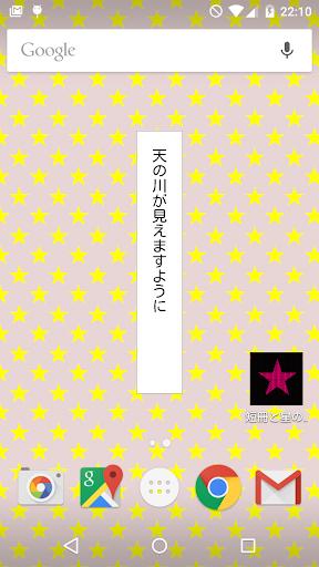 七夕 短冊と星のイメージ ライブ壁紙 無料版 Free