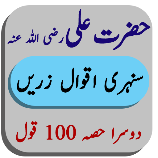 Aqwal e Zareen of Hazrat ALI ( R.S ) in Urdu