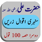 Aqwal E Zareen Of Hazrat ALI ( R.S ) In Urdu Android APK Download Free By Best App Urdu
